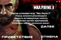 Max Payne 3 Welcome.png