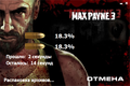Max Payne 3 Installing.png