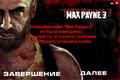 Max Payne 3 Finished.png