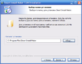 Smart Install Maker Wizard SelectDir.png